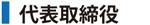 代表取締役:みつわ衛生社
